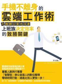 【电子书】手機不離身的雲端工作術