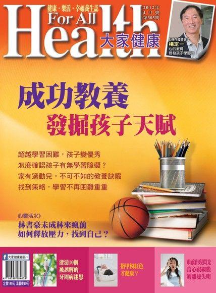 大家健康雜誌 04月號/2012年 第303期