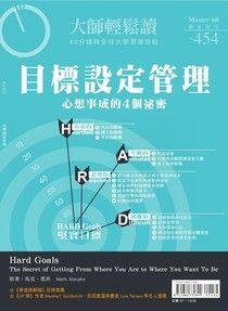 大師輕鬆讀454:目標設定管理