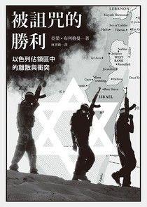 被詛咒的勝利:以色列佔領區中的離散與衝突