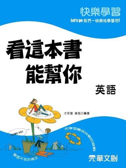 看這本書,能幫你玩轉英語