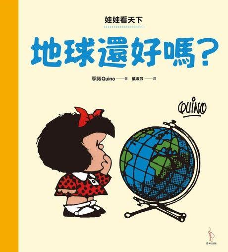 娃娃看天下:地球還好嗎?