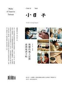 小日子享生活誌12月號/2020第104期
