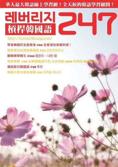 槓桿韓國語學習週刊第247期