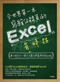 全世界第一本寫給公務員的Excel省時技