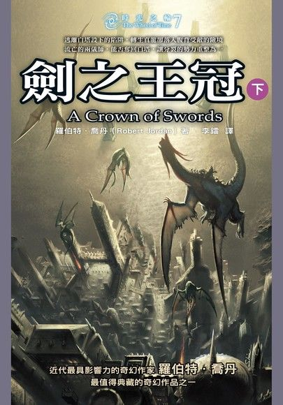 時光之輪7:劍之王冠(下)