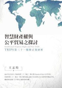 智慧財產權與公平貿易之探討──TRIPS第三十一條修正案研析