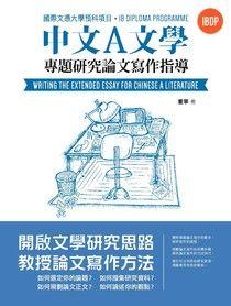 國際文憑大學預科項目中文A文學專題研究論文寫作指導(繁體版)
