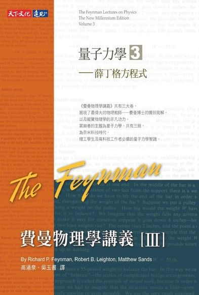 費曼物理學講義 III:量子力學(3)薛丁格方程式