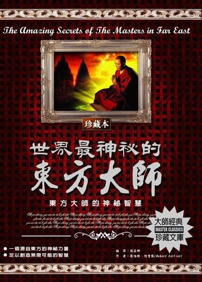 世界最神秘的東方大師