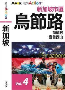 新加坡─市區-烏節路‧荷蘭村‧登普西山
