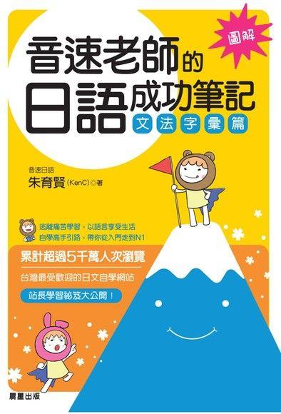 音速老師的日語成功筆記-文法字彙篇