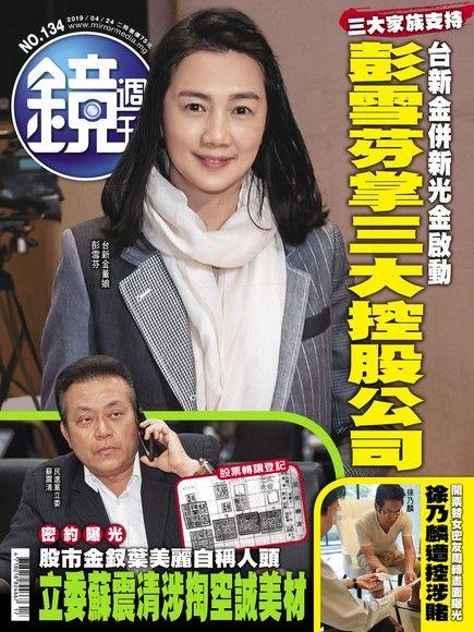 鏡週刊 第134期 2019/04/24