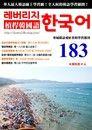 槓桿韓國語學習週刊第183期