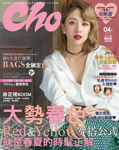Choc 恰女生 04月號/2017 第185期