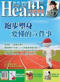 大家健康雜誌 03月號/2015 第335期