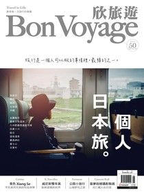 Bon Voyage一次旅行雙月刊 08+09月號/2016 第50期