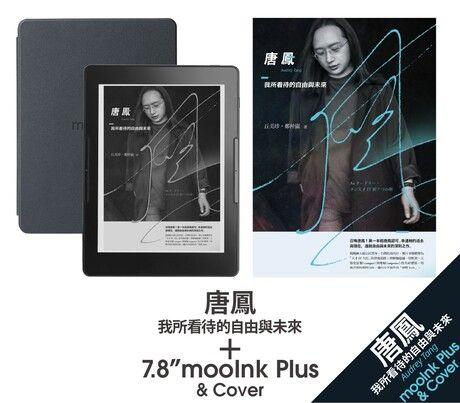 mooInk Plus + 保護殼 +《唐鳳:我所看待的自由與未來》套組
