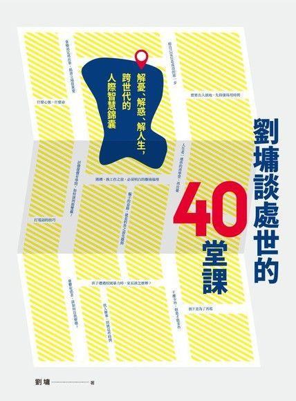 劉墉談處世的40堂課