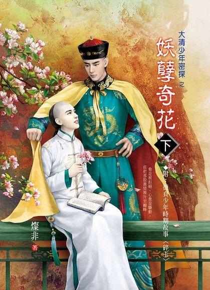 妖孽奇花(下)