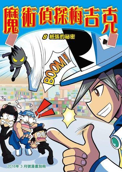 魔術偵探梅吉克(8):科學漫畫