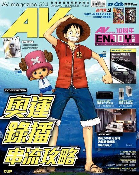 AV magazine周刊 524期
