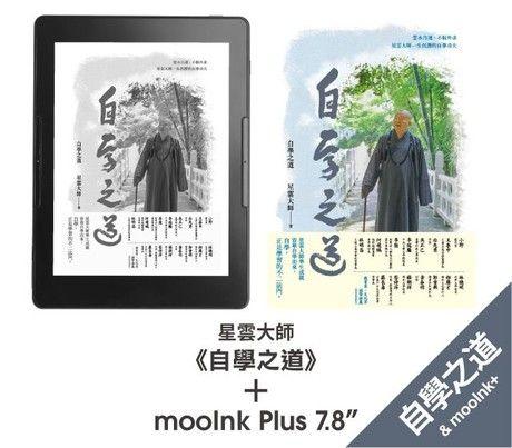 mooInk Plus +《自學之道》套組