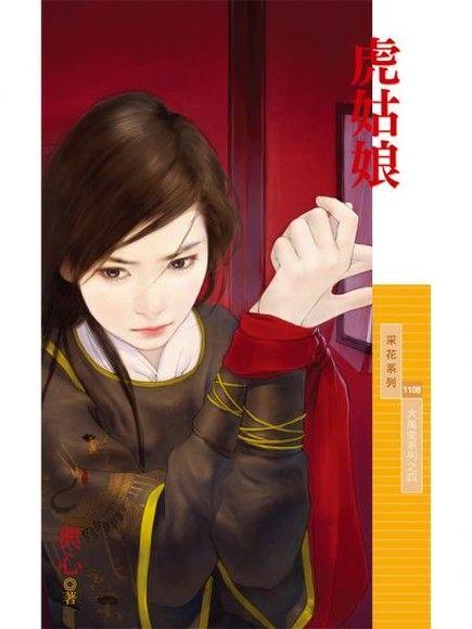 虎姑娘【大風堂系列之四】