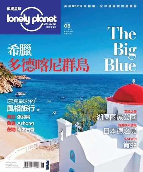 Lonely Planet 孤獨星球 06月號/2012年 第8期
