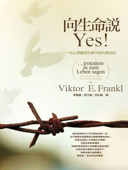 向生命說Yes!(平裝)