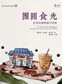 團圓食光:世界珍奶與臺中茶飲