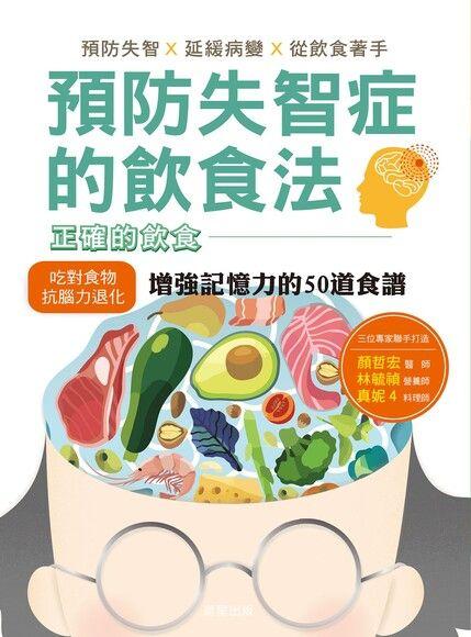 預防失智症的飲食法