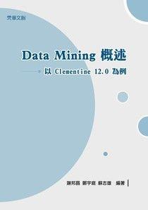 Data Mining概述:以Clementine 12.0為例