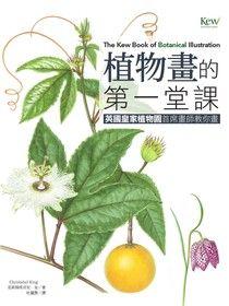 植物畫的第一堂課
