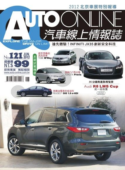 AUTO-ONLINE汽車線上情報誌_No.121_6月_2012年
