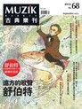 MUZIK古典樂刊 09月號/2012 第68期 (右翻)