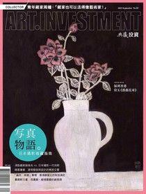 典藏投資09月號/2015 第95期