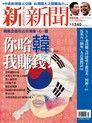 新新聞 第1340期 2012/11/08