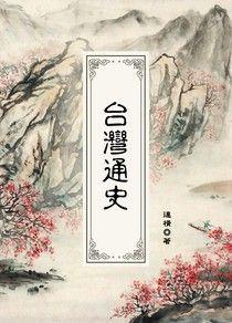 【电子书】台灣通史