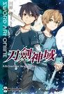 Sword Art Online 刀劍神域 (9)(小說)