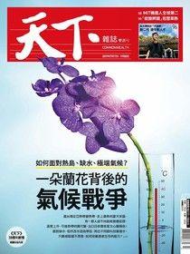 天下雜誌(25期)
