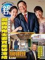 鏡週刊 第167期 2019/12/11