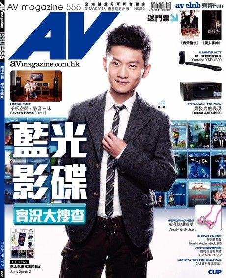 AV magazine周刊 556期 2013/03/01