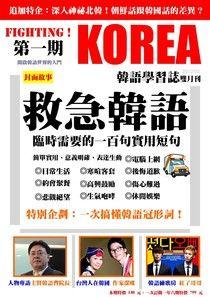 FIGHTING!KOREA 韓語學習誌雙月刊 02月號/ 2012 第1期