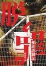 脫罪:柏菲思雜記