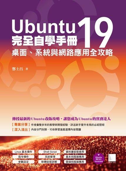 Ubuntu19完全自學手冊