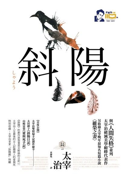 斜陽【青森縣官方授權太宰治110週年生誕紀念LOGO限定版】