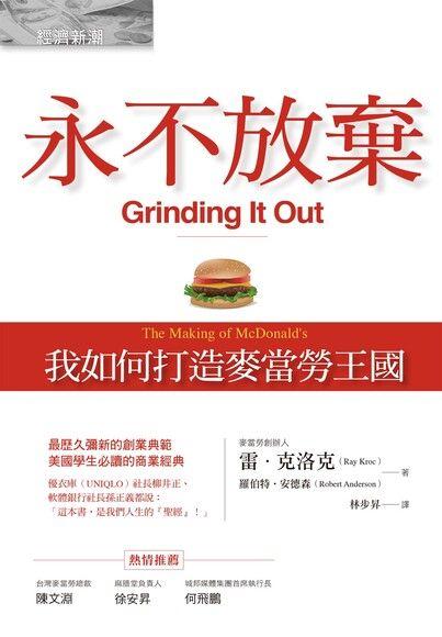 永不放棄:我如何打造麥當勞王國