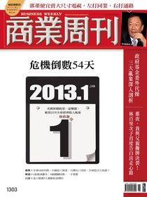 商業周刊 第1303期 2012/11/07