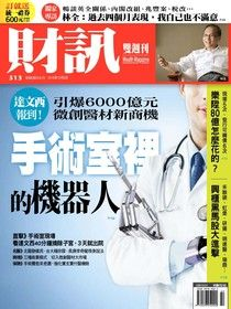 財訊雙週刊 第513期 2016/10/06